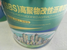 sbs高聚物改性沥青防水卷材
